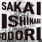 境石投げ踊り [CD version]