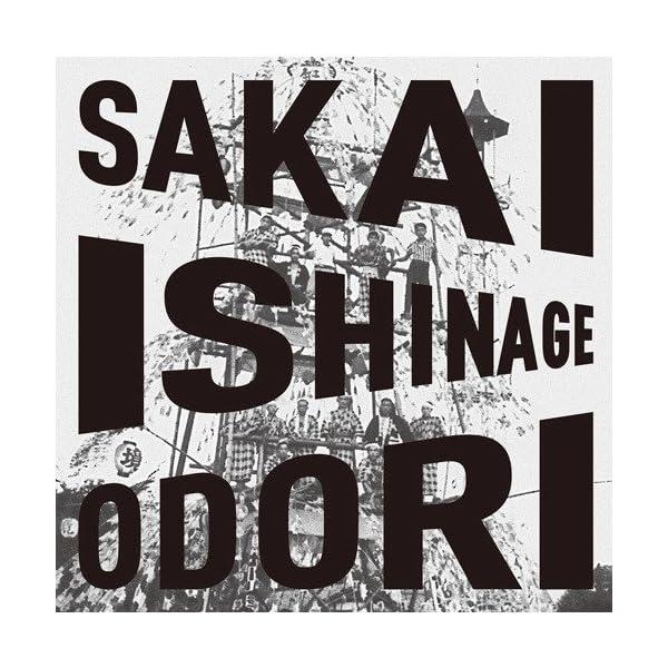 境石投げ踊り [CD version]の商品画像