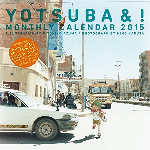[画像:「よつばと!」2015カレンダー ([カレンダー])]