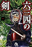 六三四の剣 (1) (小学館文庫)