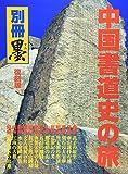 中国書道史の旅―書の故里を訪ねて (別冊墨 第 2号)