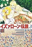 イズァローン伝説 (3) (中公文庫―コミック版)