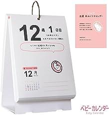 ベビーカレンダーオリジナル 出産 日めくりカレンダー