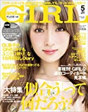 andGIRL (アンドガール) 2017年 5月号 [雑誌]