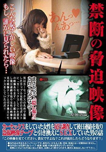 カーセックスをしていた女性を尾行調査して後日連絡を取り盗撮映像テープと引き換えにSEXしていた男の話「この映像を見てください。貴女ですよね?これが流出したらどうなります?」 東京スペシャル [DVD] -