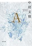 「A (河出文庫)」販売ページヘ