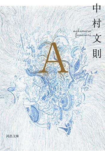 A (河出文庫)