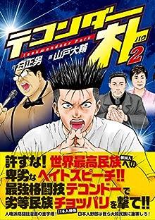 テコンダー朴 第01-02巻 [Taekwonder Park vol 01-02]