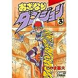 おざなりダンジョン 3 (ノーラコミックス)