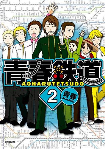 青春鉄道 2 (MFコミックス ジーンシリーズ)