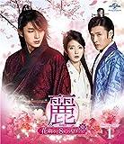 麗<レイ>〜花萌ゆる8人の皇子たち〜 Blu-ray SET1【特典映像DVD付】[GNXF-2200][Blu-ray/ブルーレイ]