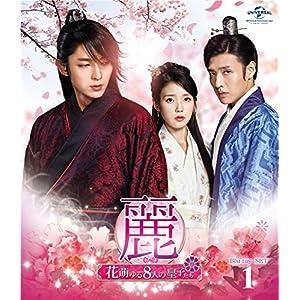 麗<レイ>〜花萌ゆる8人の皇子たち〜 Blu−ray SET1【180分特典映像DVD付】 [Blu-ray]