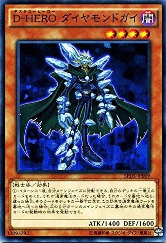 遊戯王 D-HERO ダイヤモンドガイ ブースターSP デステニー・ソルジャーズ(SPDS) シングルカード SPDS-JP009-N