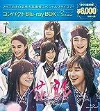 花郎<ファラン> コンパクトBlu-ray BOX1[Blu-ray/ブルーレイ]