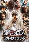 進撃の巨人 ATTACK ON TITAN エンド オブ ザ ワールド DVD 通常版[DVD]