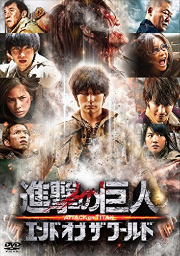 進撃の巨人 ATTACK ON TITAN エンド オブ ザ ワールド DVD 通常版