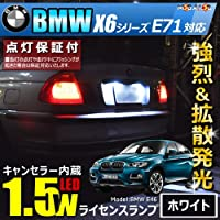 BMW X6シリーズ E71(前期) 対応★LED仕様車除く キャンセラー内蔵 1.5wSMD LED ナンバー灯 ライセンスランプ 2個1セット★発光色はホワイト【メガLED】