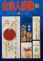 会津人群像 第21号(2012)―季刊 特集:海の会津藩