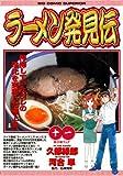 ラーメン発見伝(11) (ビッグコミックス)