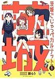 茨城ごじゃっぺカルテット (1) (裏少年サンデーコミックス)