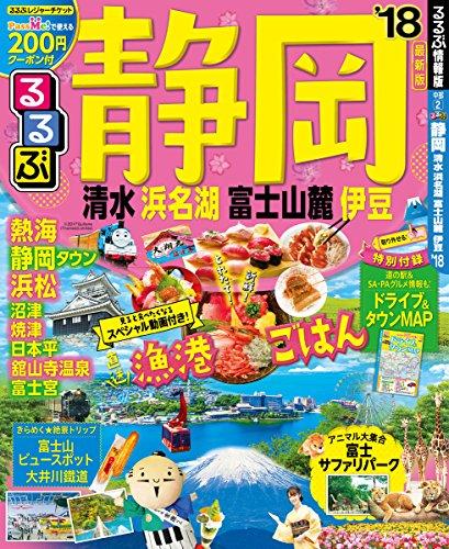 るるぶ静岡 清水 浜名湖 富士山麓 伊豆'18 (るるぶ情報版 中部 2)