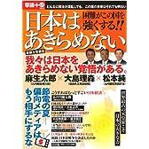 日本はあきらめない (OAK MOOK 433 撃論+(PLUS) 2)