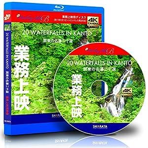 業務上映用4Kカメラ動画・映像【Healing Blue BヒーリングブルーB】関東名瀑二十選〈動画約105分〉 [Blu-ray]