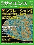 日経サイエンス2017年6月号