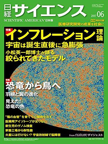 日経サイエンス2017年6月号の詳細を見る