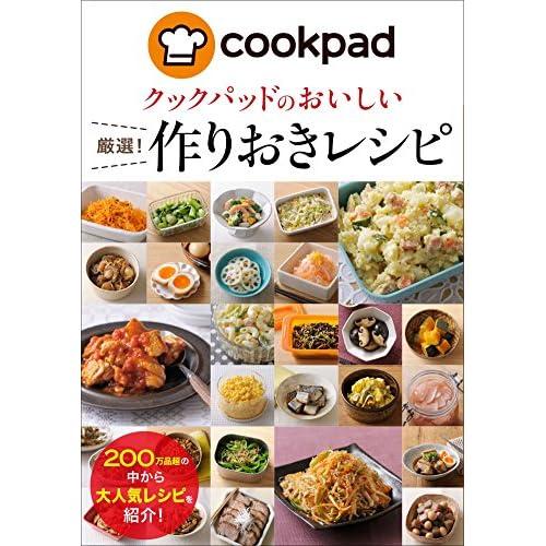 クックパッドのおいしい厳選!作りおきレシピ クックパッドのおいしい厳選!レシピ