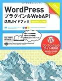 WordPressプラグイン & WebAPI 活用ガイドブック [Version 3.x対応]