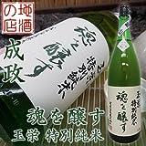 成政 特別純米酒 玉栄 魂を醸す 720ml