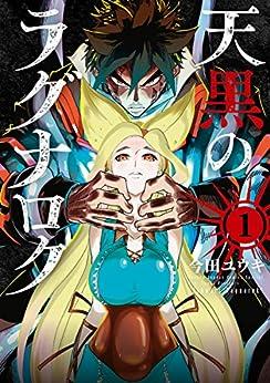 [今田ユウキ]の天黒のラグナロク(1) (サンデーうぇぶりコミックス)
