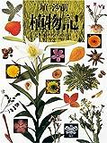 植物記 (写真記シリーズ)