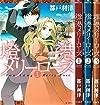 燈港(トウラン)メリーローズ コミック 1-3巻セット (花とゆめCOMICSスペシャル)