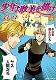 少年よ耽美を描け BOYS BE TAMBITIOUS(6) (ウィングス・コミックス)
