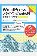 WordPressプラグイン & WebAPI 活用ガイドブック [Version 3.x対応] 大型本