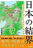 日本の結界 陰陽師が明かす秘密の地図帳 画像