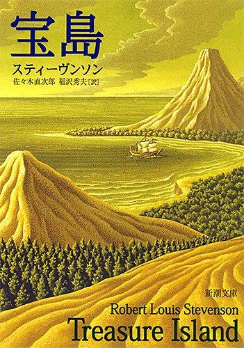 宝島 (新潮文庫)の詳細を見る