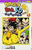 ドラゴンボールSD 5 (ジャンプコミックス)