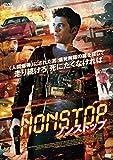 NONSTOP ノンストップ[DVD]