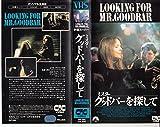 ミスター・グッドバーを探して [VHS]