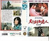 犬と女と刑老人【字幕ワイド版】 [VHS]