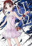 U12(4) (アフタヌーンコミックス)