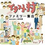 イラスト村 Vol.71 ファミリー集合
