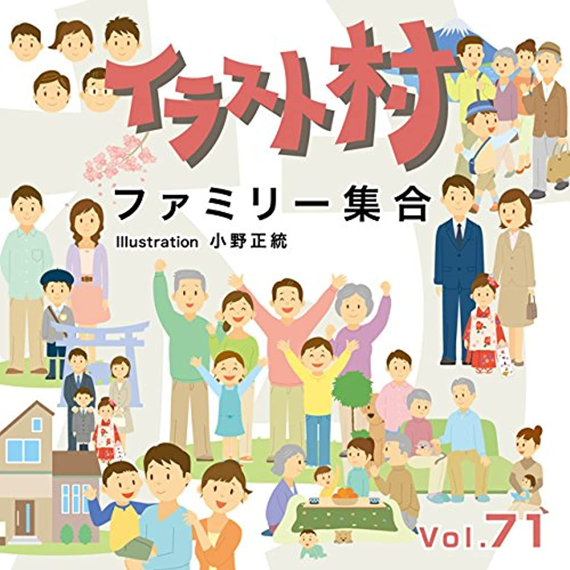 トランク夜難民イラスト村 Vol.71 ファミリー集合