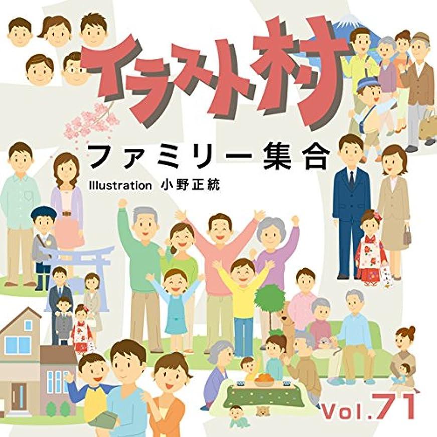味付け盗難従事するイラスト村 Vol.71 ファミリー集合
