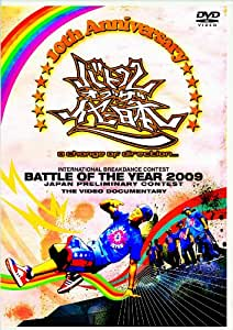 BATTLE OF THE YEAR 2009 JAPAN -10th Anniversary- [DVD]