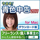 【無償バージョンアップ権付き】やるぞ! 青色申告2017 フリーランスのかんたん節税申告パック for Mac|ダウンロード版