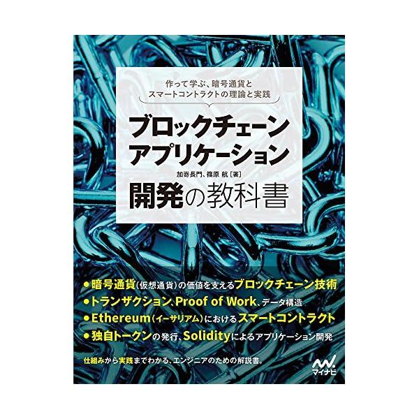 ブロックチェーンアプリケーション開発の教科書の商品画像